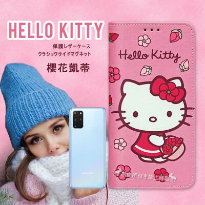 【三麗鷗正版】Kitty 三星 Samsung Galaxy S20+ 櫻花吊繩款彩繪側掀皮套
