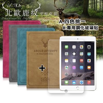 【1+1超值組】VXTRA iPad Air/Air 2 9.7吋 北歐鹿紋風格皮套+9H鋼化玻璃貼