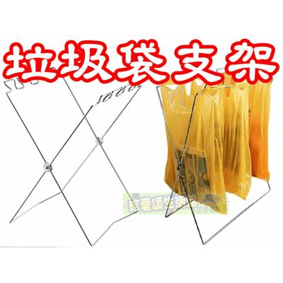 【JLS】 折疊式垃圾袋架 垃圾袋支架