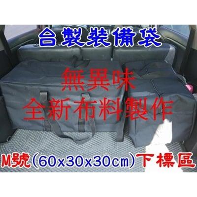 【JLS】台製裝備袋M號