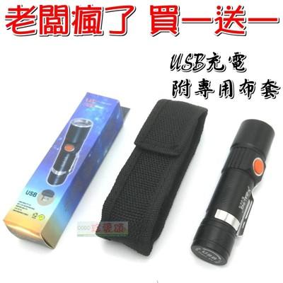 【JLS】買一送一 USB充電 鋁合金強光手電筒 T6