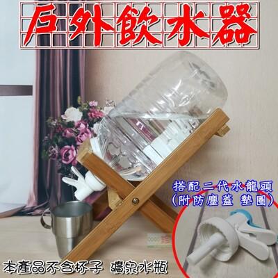 【JLS】附收納袋 竹架 瓶裝水飲水架組