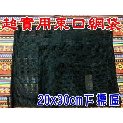 【JLS】 加厚束口收納網袋 20X30  小束口袋