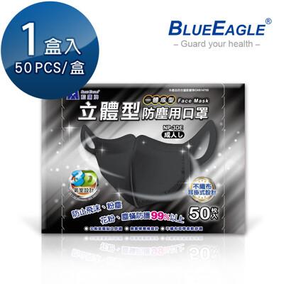 【藍鷹牌】台灣製 3D成人酷黑立體一體成型防塵用口罩 50片/入