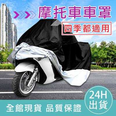 【有大尺寸】摩托車車罩 機車防塵套 機車罩 防水防風 防雨罩 車罩