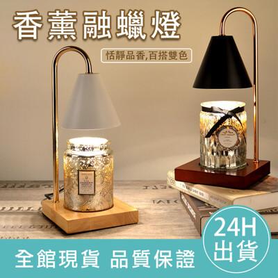 【送禮首選】木質香薰融蠟燈 附燈泡 蠟燭燈 香氛燈 暖燭燈 溶蠟燈 香氛蠟燭