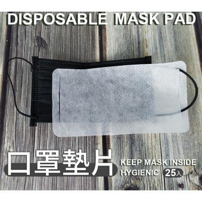 超透氣親膚口罩內襯墊片(25入/包)
