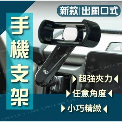 不擋出風口車載手機架 卡扣式車內夾子導航手機支架 車載導航手機支架 儀表臺通用360度旋轉