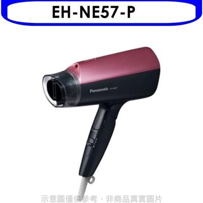 Panasonic國際牌【EH-NE57-P】吹風機