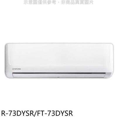 《可議價》大同【R-73DYSR/FT-73DYSR】變頻冷暖豪華分離式冷氣11坪《全省含標準安裝》