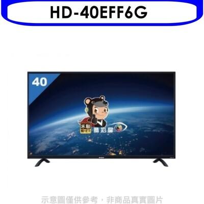 禾聯【HD-40EFF6G】40吋電視