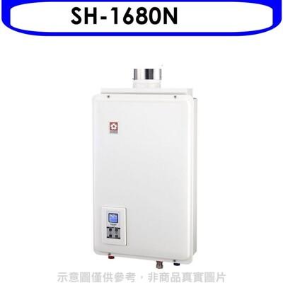 櫻花【SH-1680N】16公升強制排氣熱水器天然氣(含標準安裝)