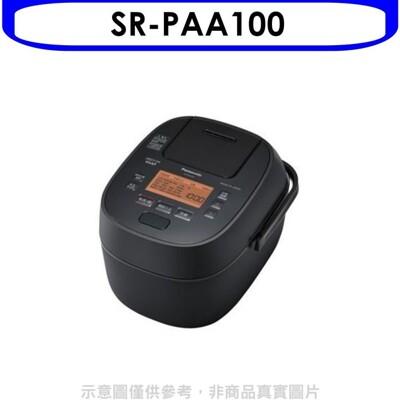 Panasonic國際牌【SR-PAA100】6人份IH壓力鍋電子鍋