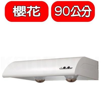 (含標準安裝)櫻花【R-3012XL】90公分單層式排油煙機