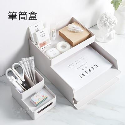 可疊加桌面文件小物收納盒 筆筒盒