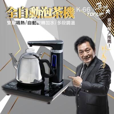 真功夫-全自動泡茶機-單爐不銹鋼泡茶機 資深藝人-林義芳推薦!
