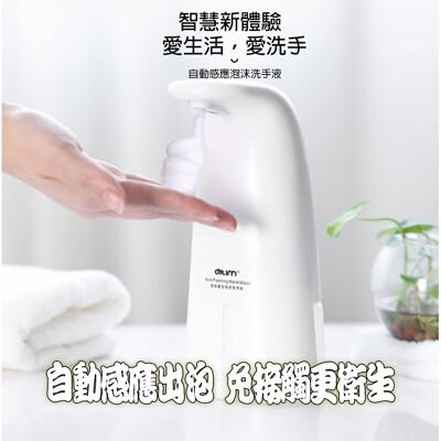 抗菌防疫智能感應洗手抑菌泡泡機