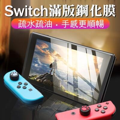 任天堂Switch電鍍保護貼 9H鋼化防刮NS 玻璃貼 玻璃保護貼 螢幕貼 Nintendo 保護膜