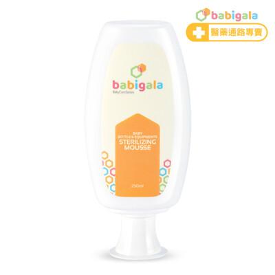 【微笑生活】鮮之路babigala (奶瓶食器清潔慕斯)  食安 消毒 嬰幼兒專用 防疫必備