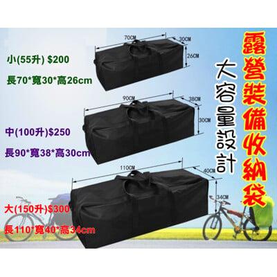 中(100升)約長90*寬38*高30cm 露營裝備袋 收納袋 裝備袋 露營工具包 裝備收納袋