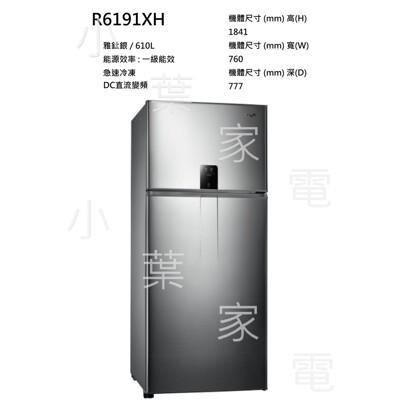 【小葉家電】東元TECO【R6191XH】變頻.610公升 610L 變頻雙門冰箱.一級省電