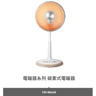 【小葉家電】東元 【YN1406AB】遠紅外線碳素電暖器,低耗氧,14吋,800W