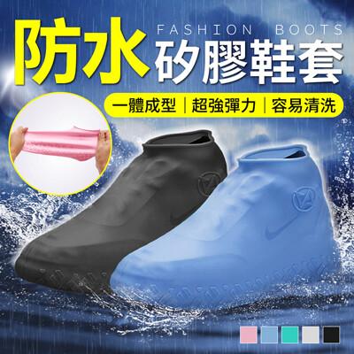 【護鞋神器!防水耐磨】矽膠防水鞋套 防水雨鞋套 防水鞋套 防雨鞋套 防滑鞋套 矽膠鞋套 雨鞋套