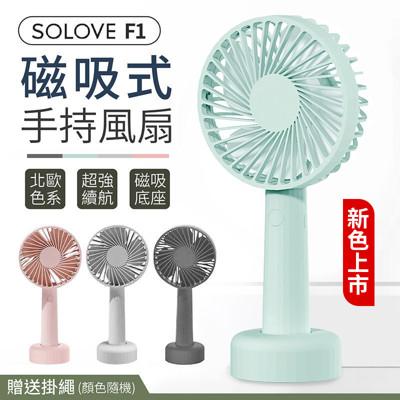 【送長掛繩!韓國熱銷】SOLOVE素樂 F1手持風扇 USB風扇 迷你風扇 隨身風扇 桌面風扇 手風