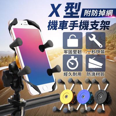 【超強止滑!一秒快裝】機車手機支架 X型手機架 機車手機架 車用手機架 導航支架 手機夾