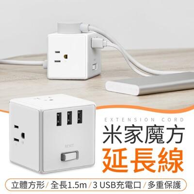 【過流保護!多孔插座】 米家魔方延長線 USB延長線 電源延長線 小米延長線小米插座 延長線