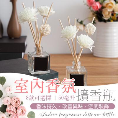 【8款香氣!造型優雅】 室內香氛擴香瓶 香水芳香劑 室內精油 精油香氛 芳香精油 擴香棒 香水 精油