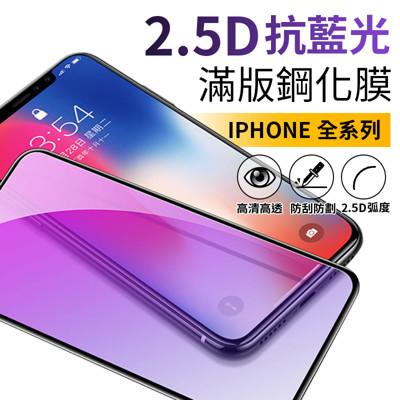 【iPhone專用】2.5D滿版抗藍光鋼化膜 iPhone 6s 7 8 Plus X XR XS
