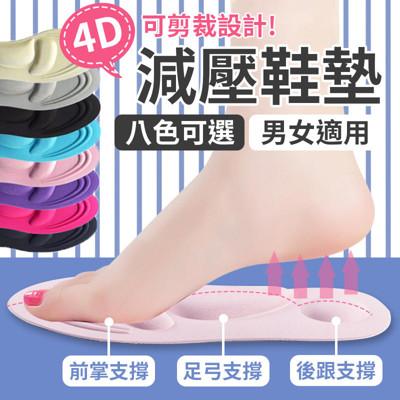 【現貨-4D立體舒壓!!】4D減壓鞋墊 足弓減壓鞋墊 減壓鞋墊 按摩鞋墊 海綿鞋墊 泡綿鞋墊 記憶鞋