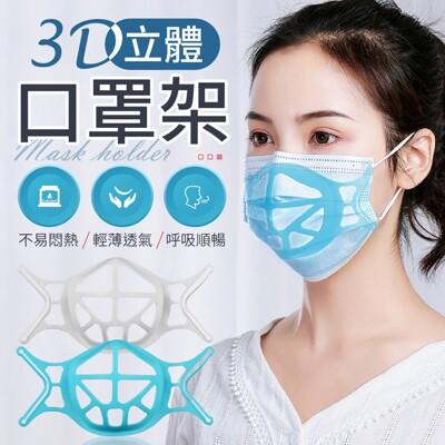 【3D立體支撐!呼吸順暢】 3D立體口罩架 立體透氣口罩架 口罩架 口罩支撐架 口罩支架 面罩支架