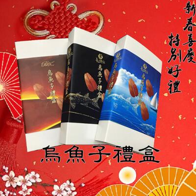 【SGS】一口烏魚子禮盒