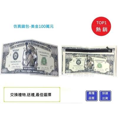 逼真100萬元美金皮夾【Chu Mai】鈔票皮夾/送禮/交換禮物/生日禮物/聖誕禮物
