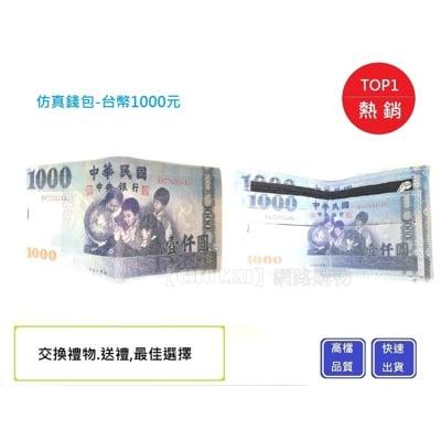 逼真1000元新台幣皮夾【Chu Mai】鈔票皮夾/送禮/交換禮物/生日禮物//聖誕禮物
