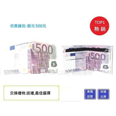 逼真500元歐元皮夾【Chu Mai】鈔票皮夾/送禮/交換禮物/生日禮物/聖誕禮物