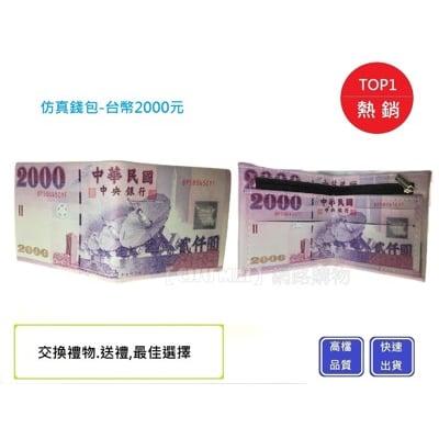 逼真2000元新台幣皮夾【Chu Mai】鈔票皮夾/送禮/交換禮物/生日禮物//聖誕禮物
