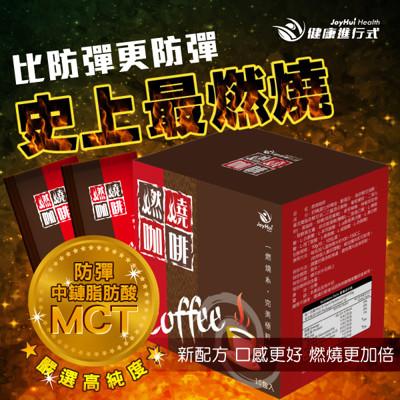【健康進行式】防彈燃燒咖啡(防彈咖啡升級版)-10包裝/盒