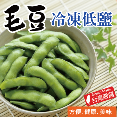 【田食原】新鮮冷凍低鹽毛豆 300g 養生即食 健康減醣 低碳飲食 健身餐 高蛋白 卵磷脂 低熱量