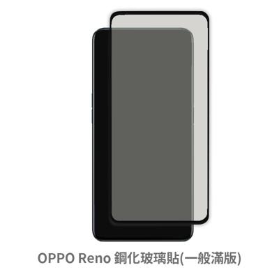 2020新款 OPPO Reno (一般 滿版) 保護貼 玻璃貼 抗防爆 鋼化玻璃膜 螢幕保護貼