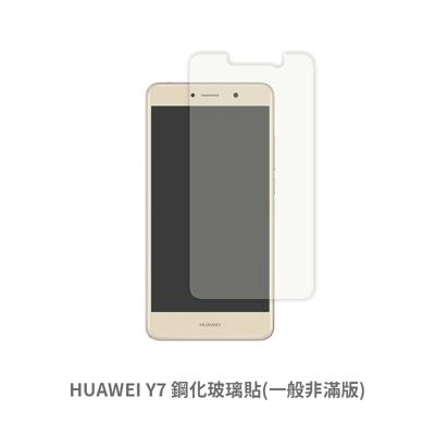 2020新款 HUAWEI Y7 (一般 非滿版) 保護貼 玻璃貼 鋼化玻璃膜 螢幕保護貼