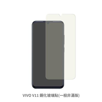 2020 新款 VIVO V11 (一般 非滿版) 保護貼 玻璃貼 鋼化玻璃膜 螢幕保護貼