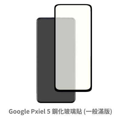 Google Pixel 5 (一般 滿版) 保護貼 玻璃貼 抗防爆 鋼化玻璃膜 螢幕保護貼