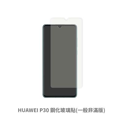 2020新款 HUAWEI P30 (一般 非滿版) 保護貼 玻璃貼 鋼化玻璃膜 螢幕保護貼