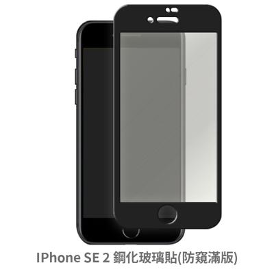 APPLE iPhone SE 2 (防窺 滿版) 保護貼 玻璃貼 抗防爆 鋼化玻璃膜