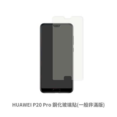 2020新款 HUAWEI P20 Pro (一般 非滿版) 保護貼 玻璃貼 鋼化玻璃膜 螢幕保護貼