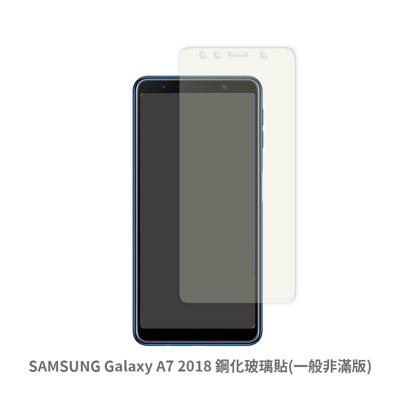 SAMSUNG Galaxy A7 2018 (一般 非滿版)保護貼 玻璃貼 鋼化玻璃膜 螢幕保護貼
