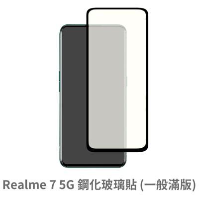 Realme 7 5G (一般 滿版) 保護貼 玻璃貼 抗防爆 鋼化玻璃膜 螢幕保護貼